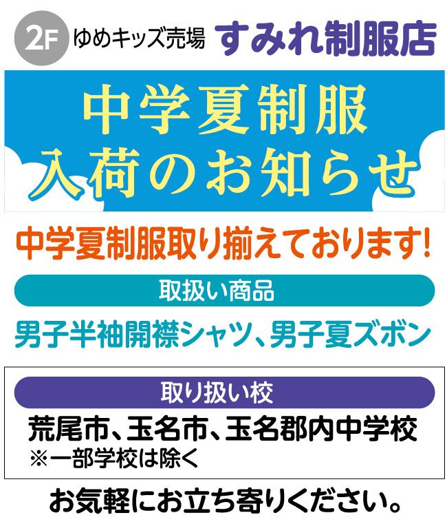 すみれ制服店 中学夏制服入荷のお知らせ