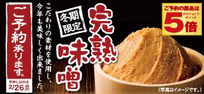 完熟味噌【お買得】