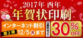2017年賀状予約【早得12/5まで】