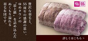 55周年 ゆめタウンの羽毛布団