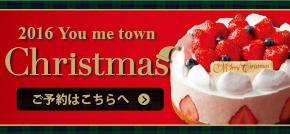 2016年 ゆめタウンのクリスマス