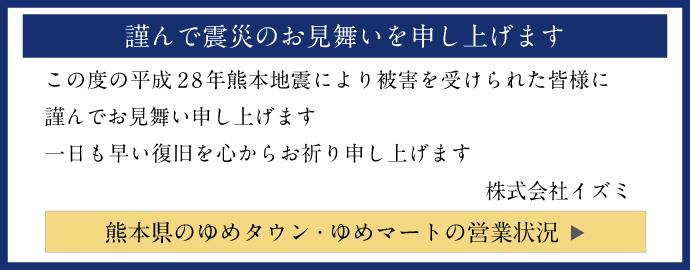 熊本地震お見舞い文スライド