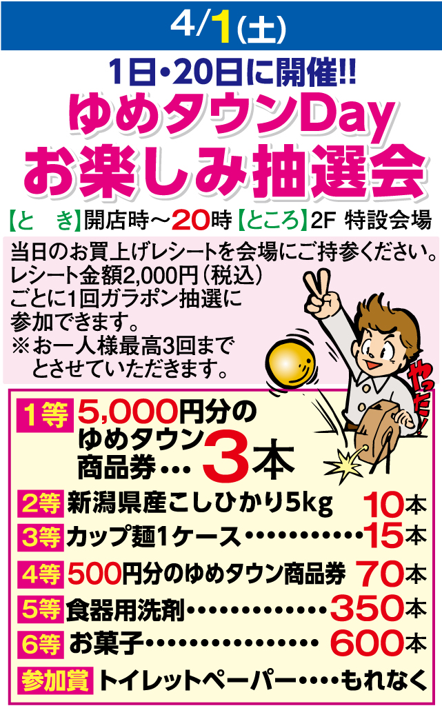 4/1ゆめタウンDayお楽しみ抽選会