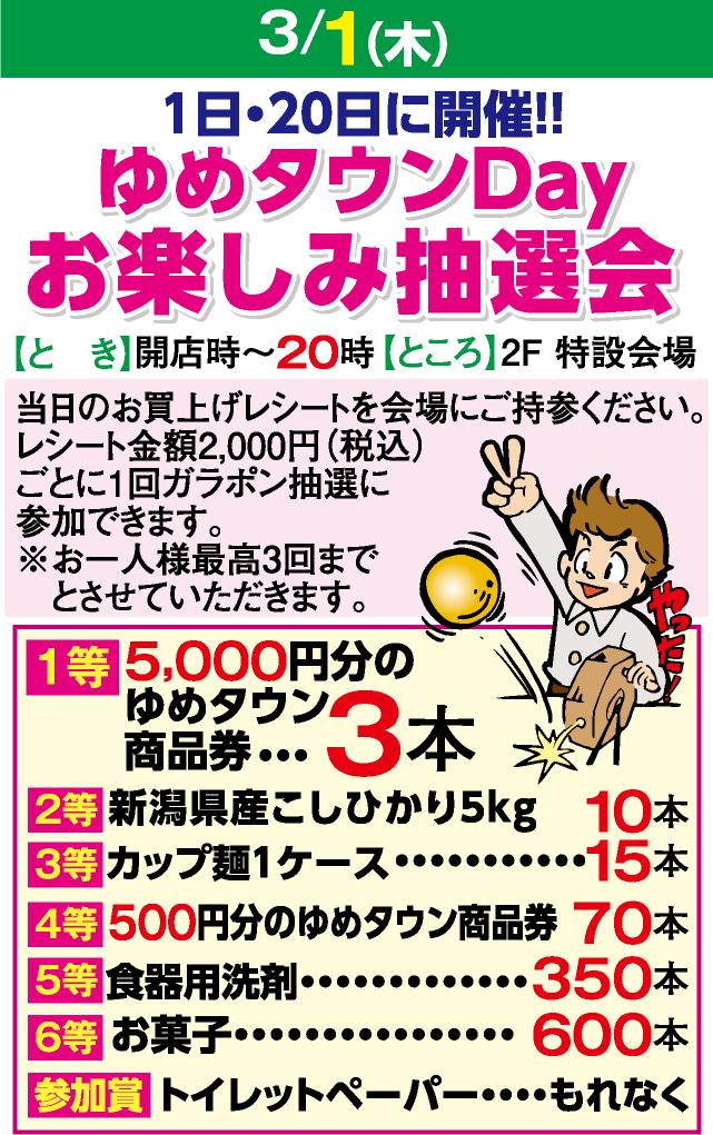 3/1ゆめタウンDayお楽しみ抽選会