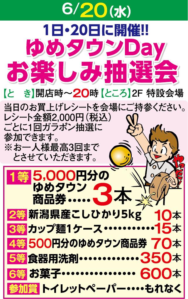 6/20ゆめタウンDayお楽しみ抽選会