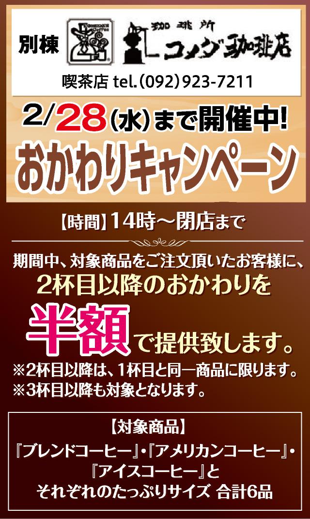 コメダ珈琲店 おかわりキャンペーン