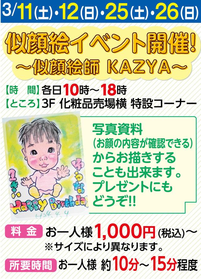 土曜日 似顔絵イベント開催!