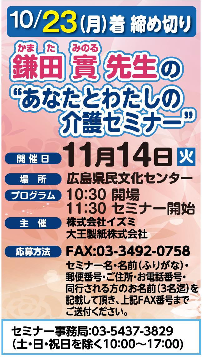 鎌田實先生の介護セミナー