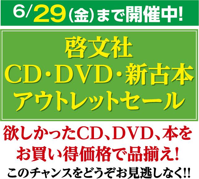 啓文社 CD・DVD・新古本アウトレットセール