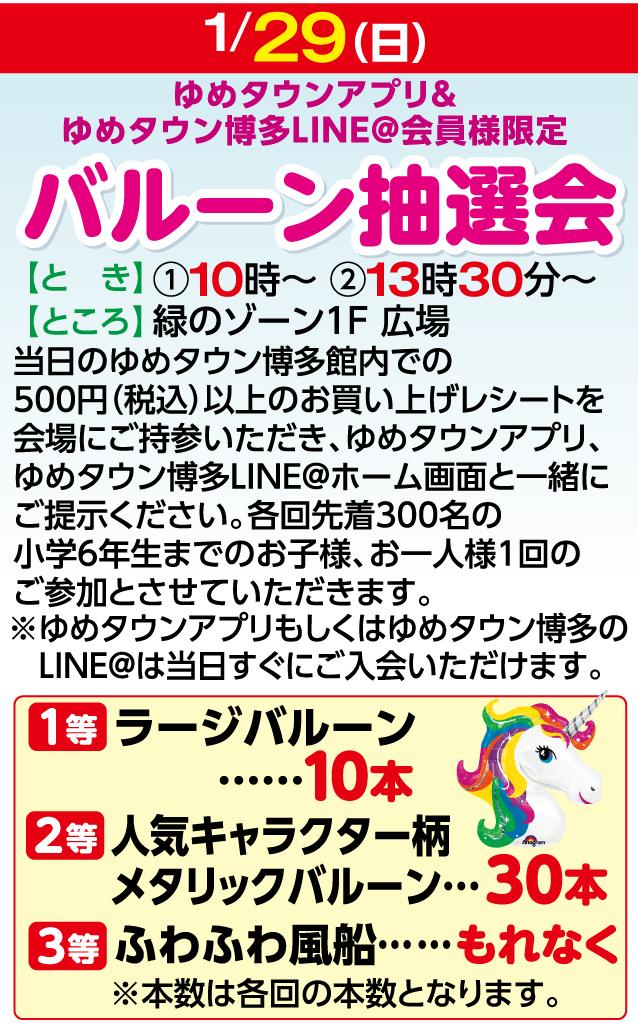1/29バルーン抽選会