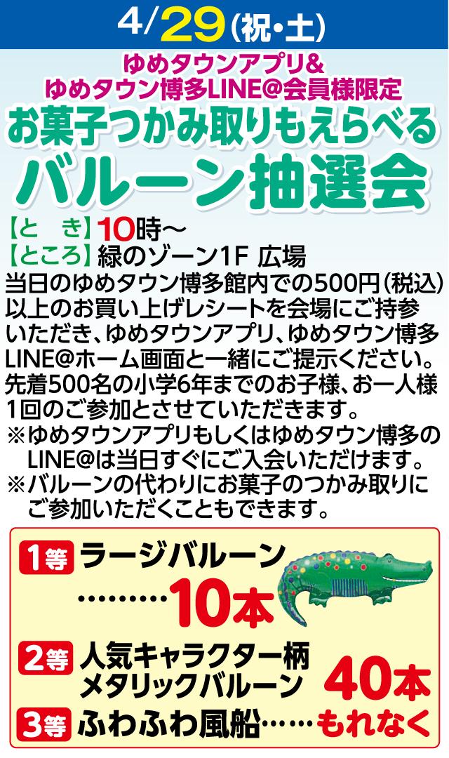 4/29バルーン抽選会