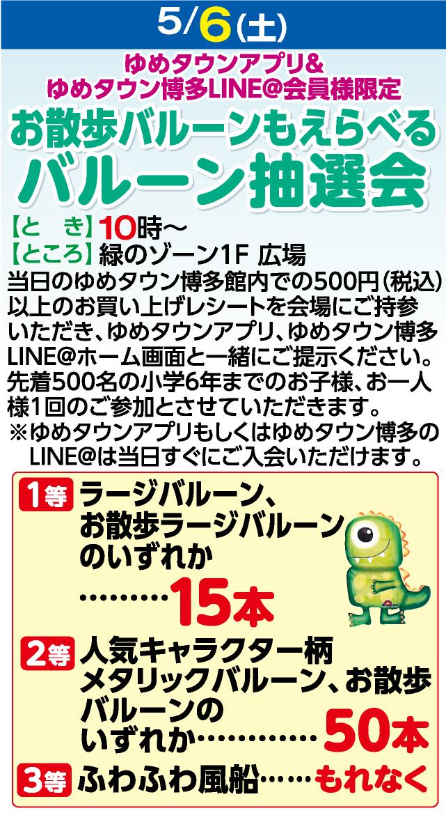 5/6バルーン抽選会