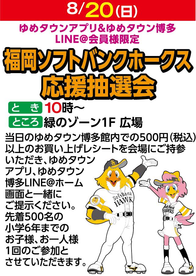 福岡ソフトバンクホークス応援抽選会