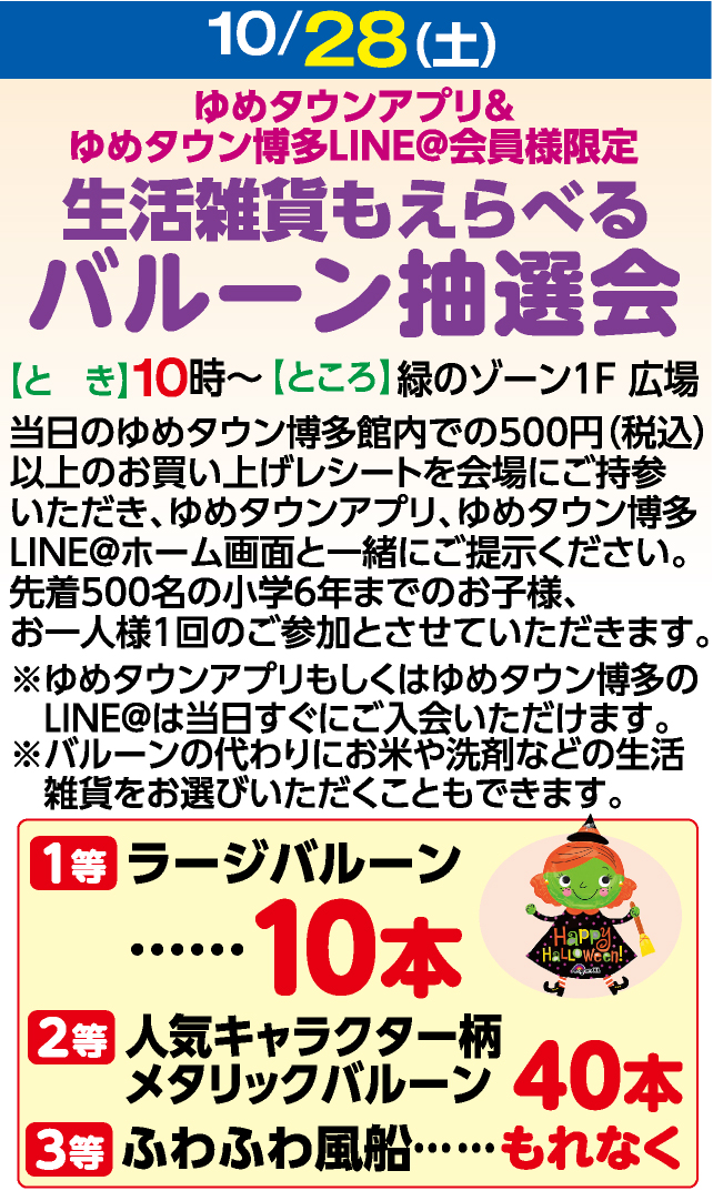 10/28バルーン抽選会