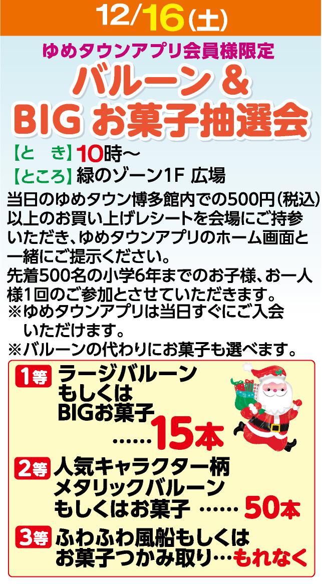 バルーン&BIGお菓子抽選会