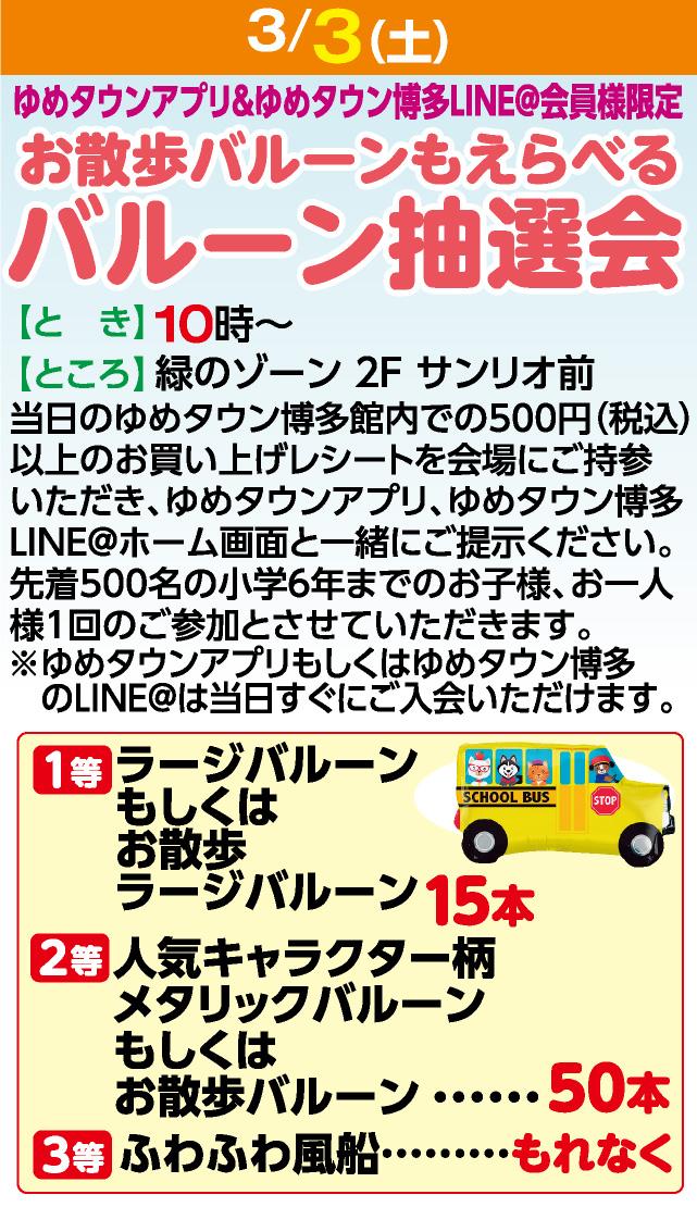 3/3バルーン抽選会