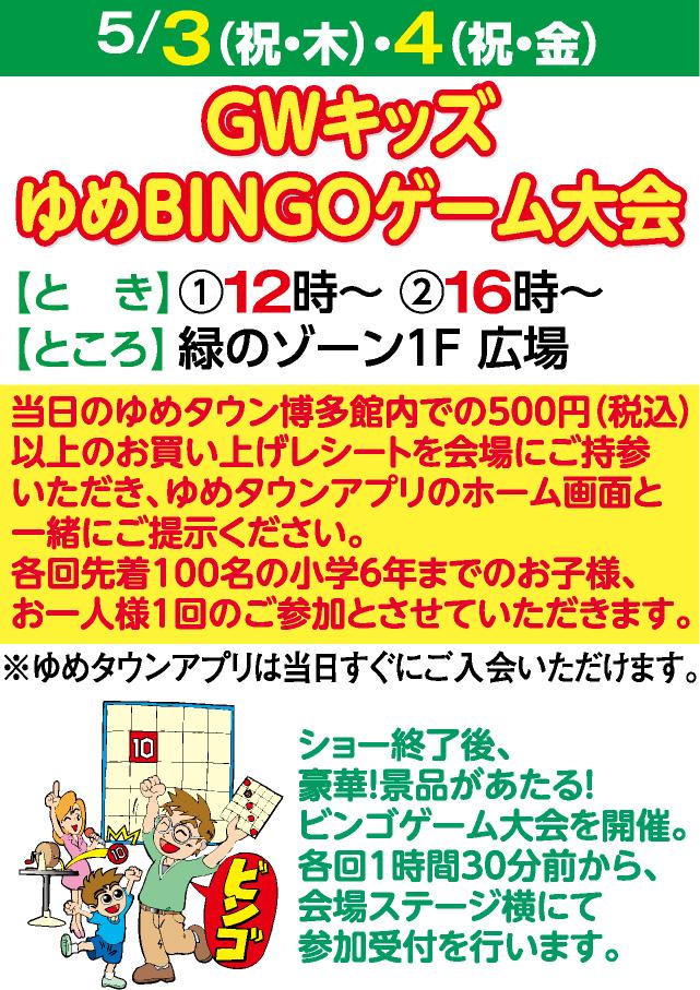 GWキッズゆめBINGOゲーム大会