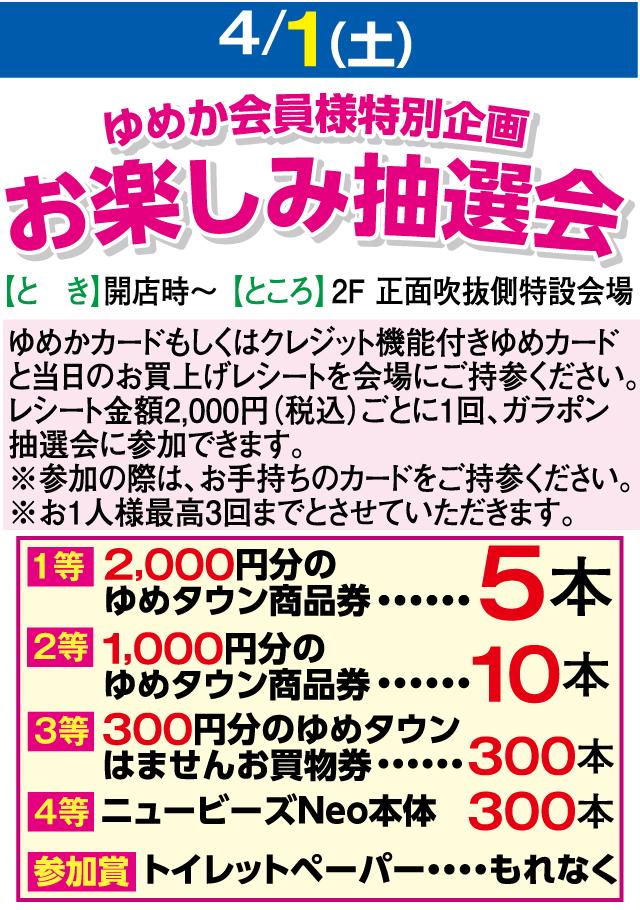 4/1お楽しみ抽選会