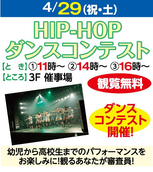 HIP-HOPダンスコンテスト