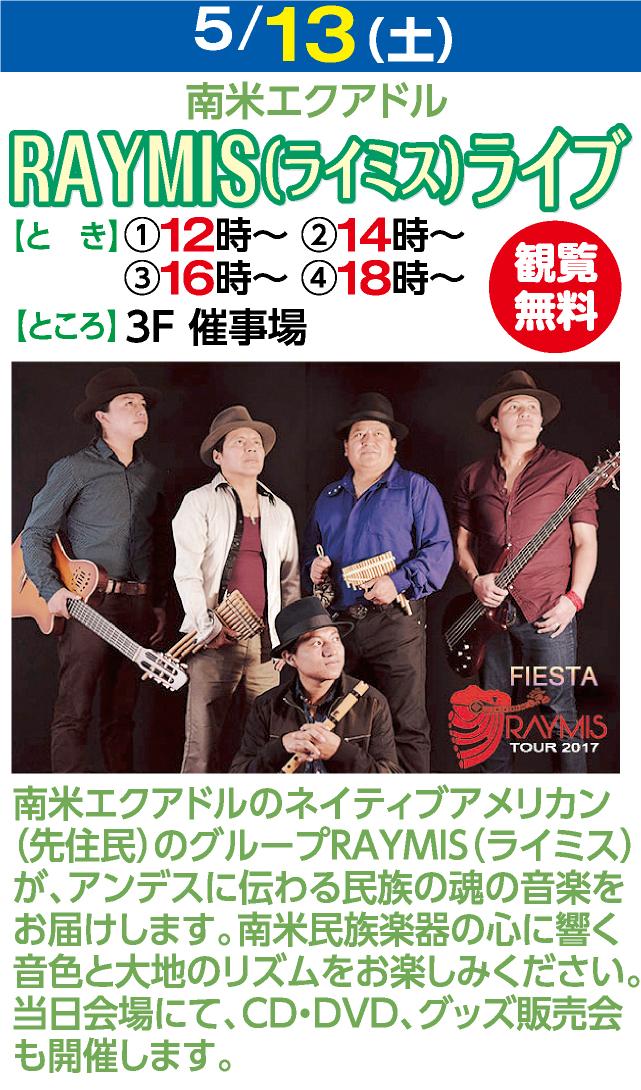 RAYMIS(ライミス)ライブ