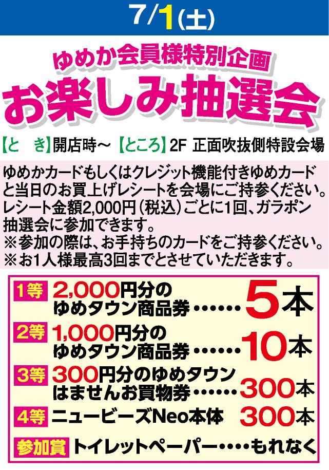 7/1お楽しみ抽選会