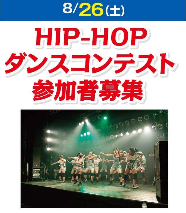 HIP-HOPダンスコンテスト参加者募集