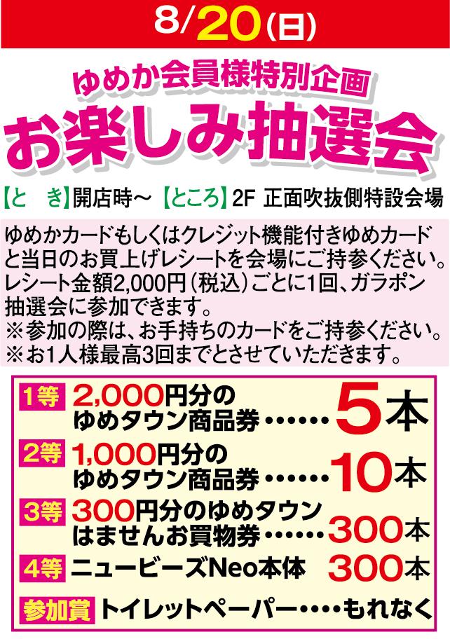 8/20お楽しみ抽選会