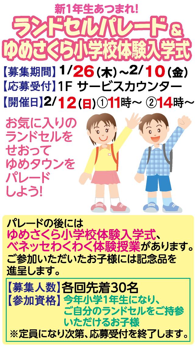ランドセルパレード&ゆめさくら小学校体験入学式