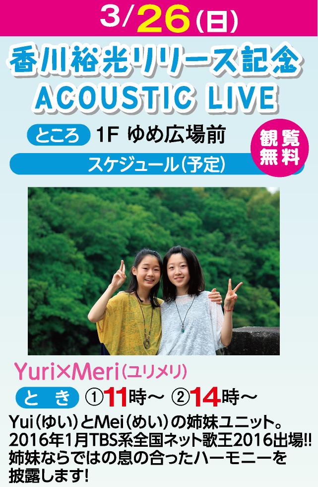 香川裕光リリース記念ACOUSTIC LIVE