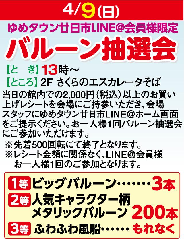 4/9バルーン抽選会
