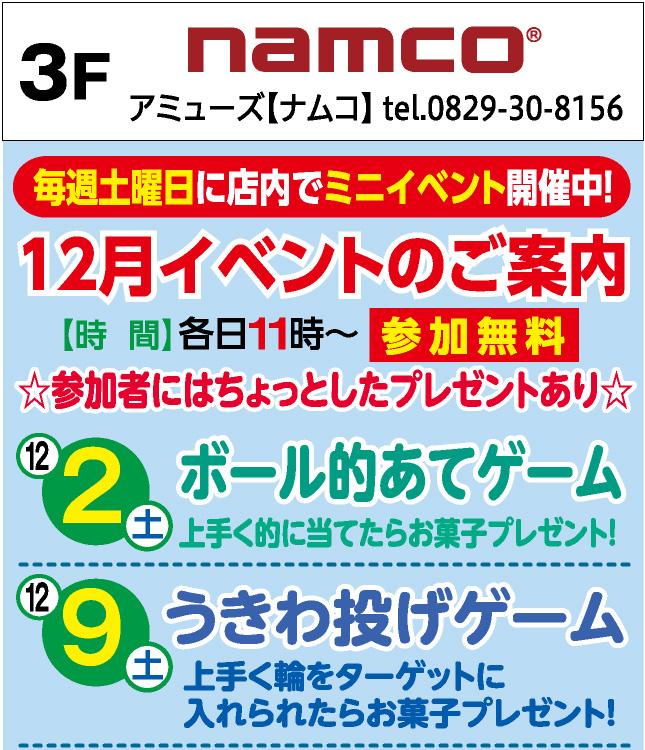 ナムコ 12月イベントのご案内