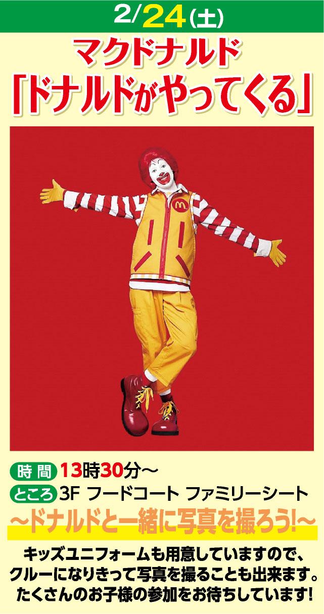 マクドナルド 「ドナルドがやってくる」