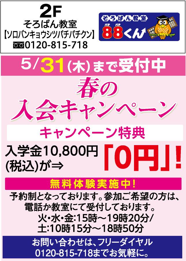 88くん 春の入会キャンペーン