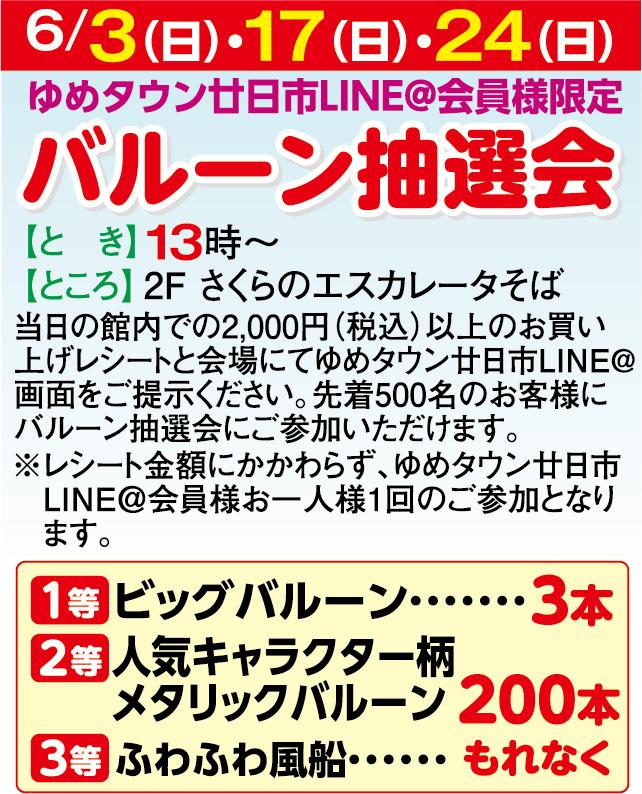 6/3・17・24バルーン抽選会