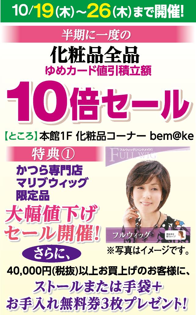 本館1F化粧品コーナー bem@keからのお知らせ