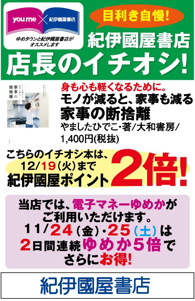 紀伊國屋書店 店長のイチオシ!