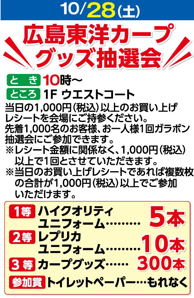 広島東洋カープグッズ抽選会