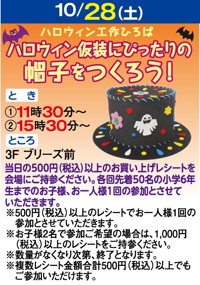 ハロウィン仮装にぴったりの帽子をつくろう!