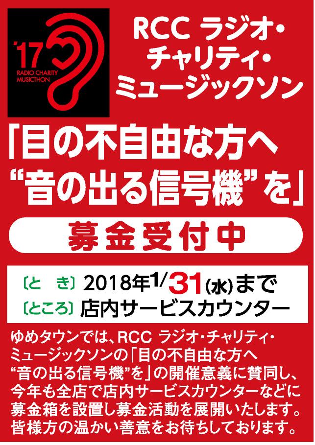 RCCラジオ・チャリティ・ミュージックソン