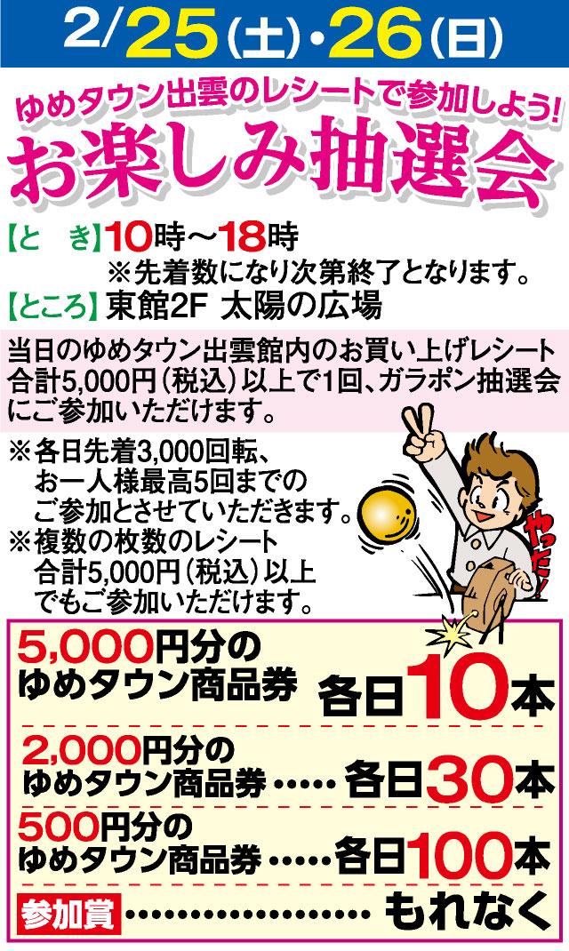 2/25・26お楽しみ抽選会