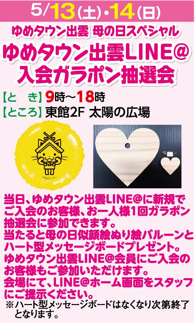 ゆめタウン出雲LINE@入会ガラポン抽選会