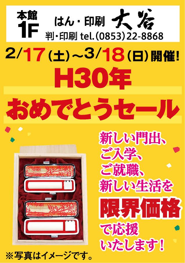 大谷 H30年おめでとうセール