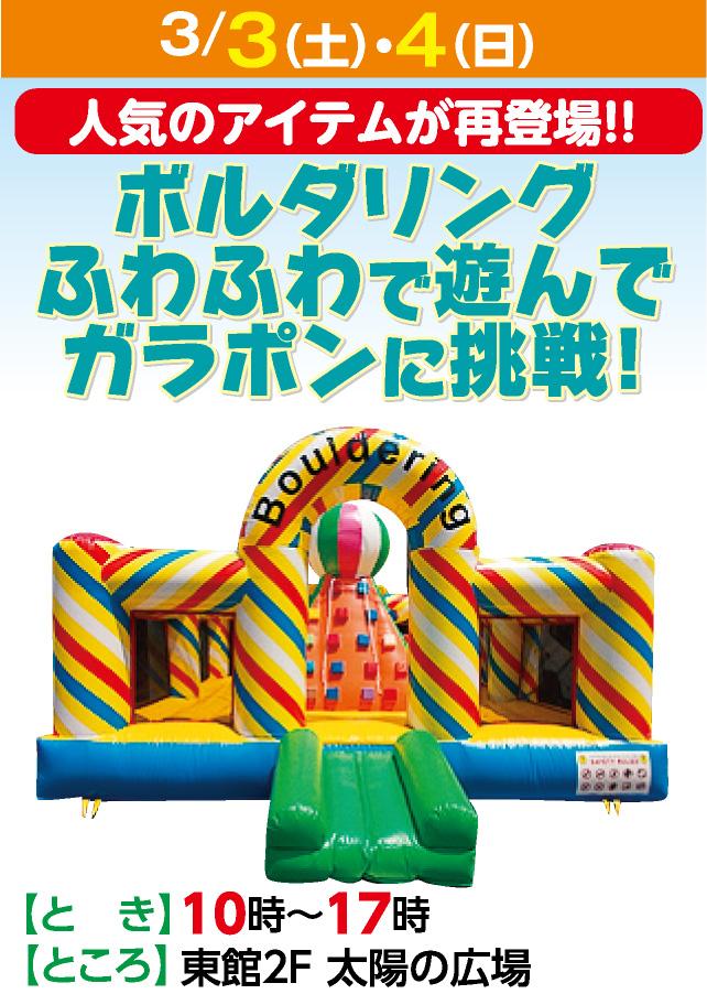 ボルダリングふわふわで遊んでガラポンに挑戦!