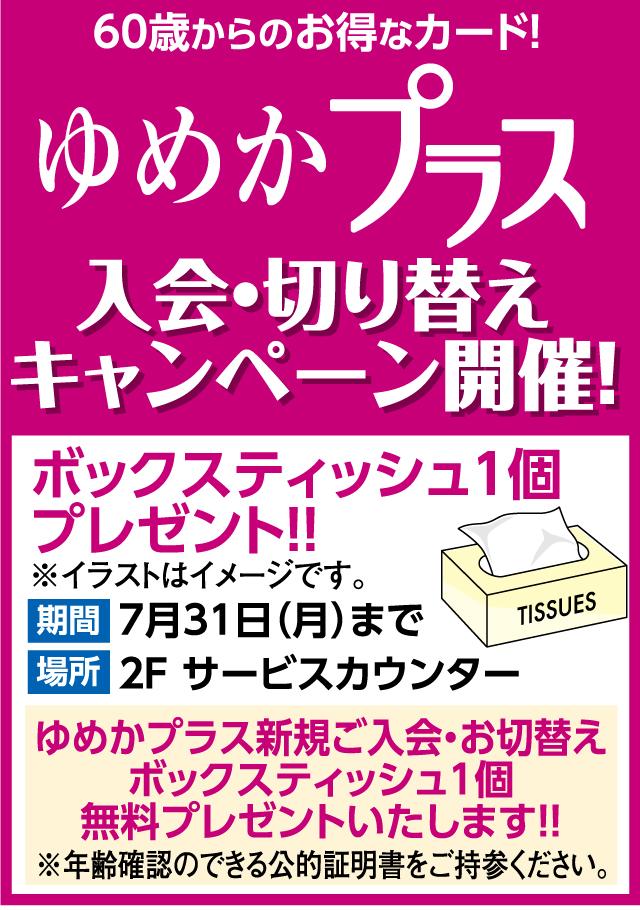 ゆめかプラス入会・切り替えキャンペーン開催!
