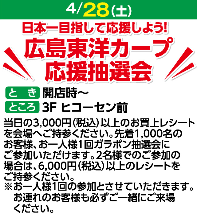 広島東洋カープ応援抽選会