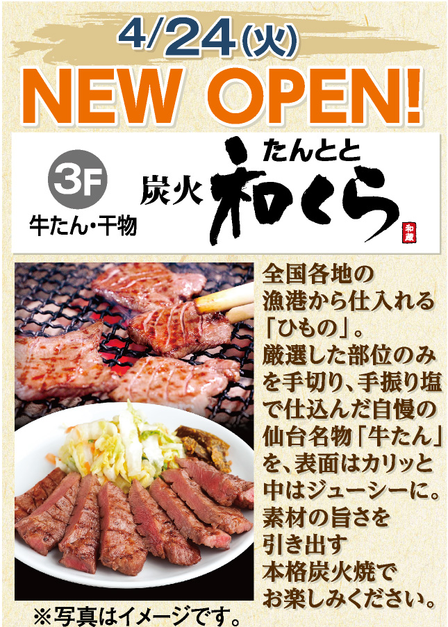 NEW OPEN! 和くら