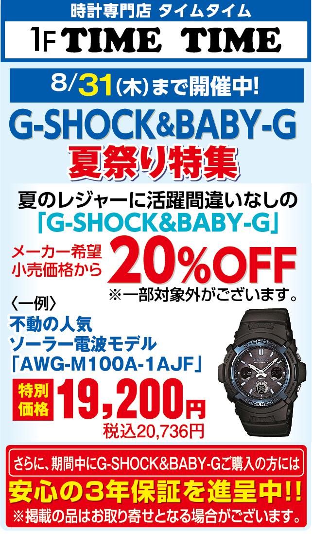 タイムタイム G-SHOCK&BABY-G夏祭り特集