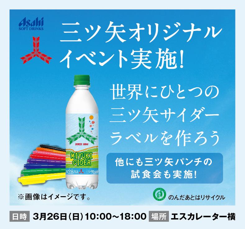 3/26(日) 三ツ矢オリジナルイベント実施!
