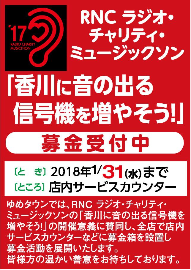 RNCラジオ・チャリティ・ミュージックソン