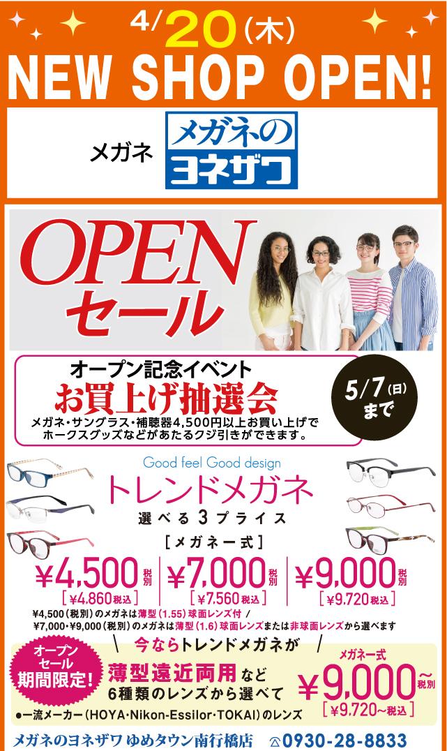 NEW SHOP OPEN! メガネのヨネザワ